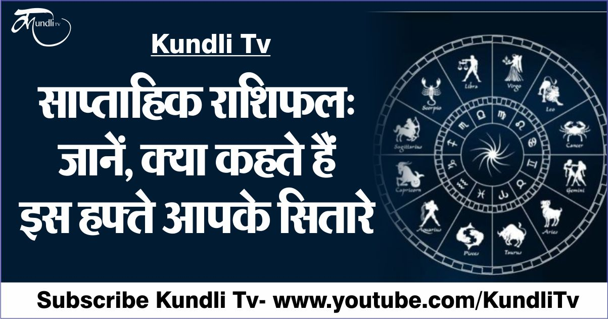 PunjabKesari, Weekly Horoscope in hindi