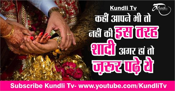 types of marriage in hindu religion