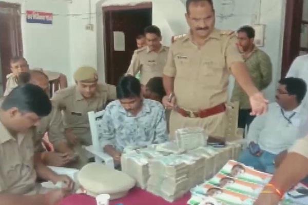 police arrest 24 lakh cash of congress candidate raj kishore car