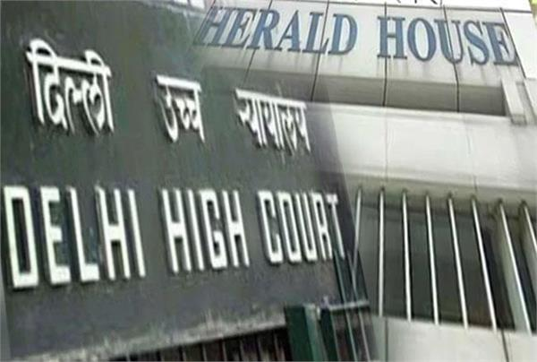 a new twist in the national herald case now fully occupied property