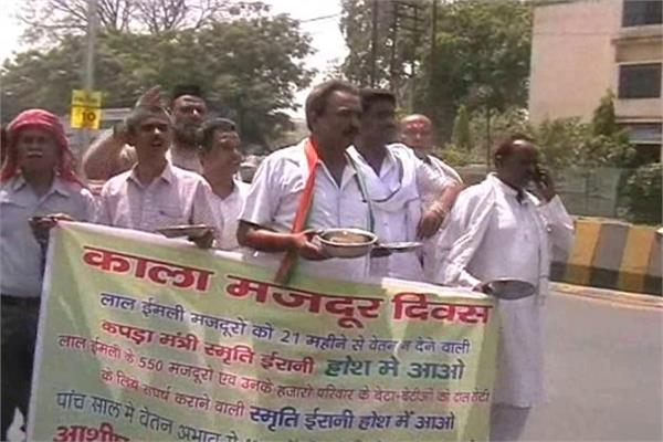 the workers of lal amli mill did not get salary for 21 months