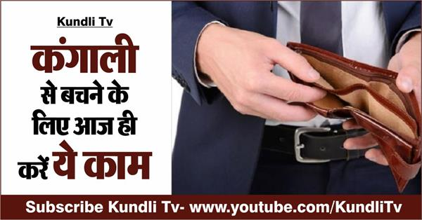 if you are facing money problem then do this remedy