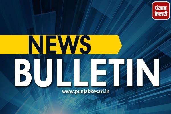 news bulletin amit shah mamata banerjee rahul ghandi