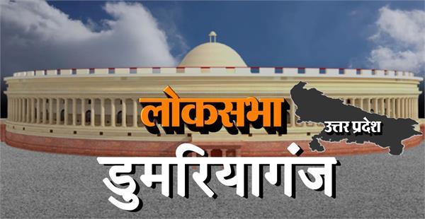 lok sabha elections 2019 dumariaganj lok sabha constituency