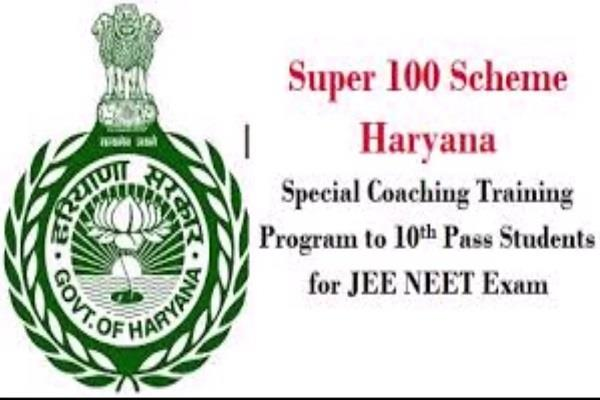students of iit jee and neet will get free coaching under haryana