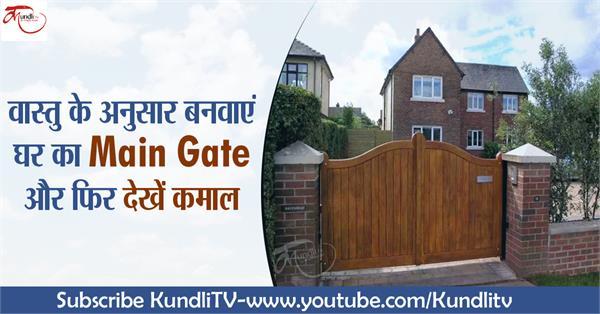vastu tips for main gate