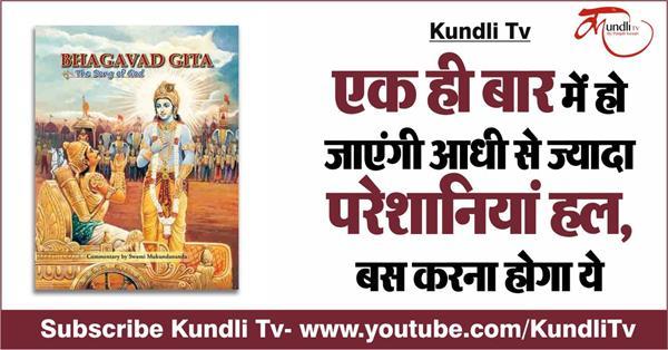 shrimad bhagwat geeta updesh for happy life