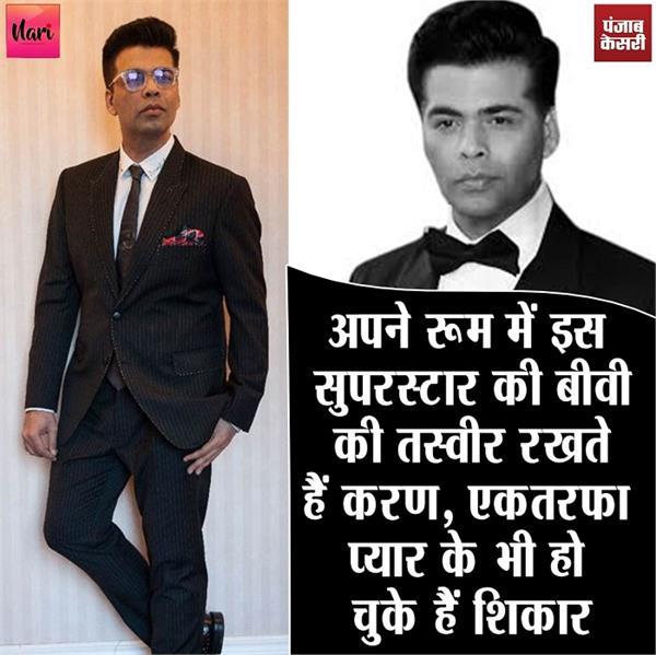 इस हीरोइन ने ठुकरा दिया था Karan Johar का प्यार, जानिए उनके लाइफ सीक्रेट्स