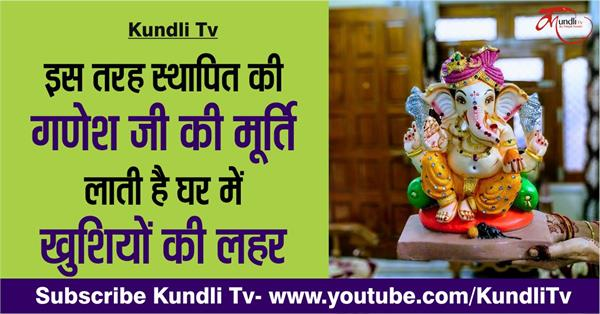 vastu tips in hindi related to lord ganesh