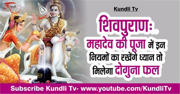 shiv pooja rules according to shiv puran
