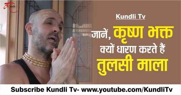learn why the devotees of krishna worship tulsi mala