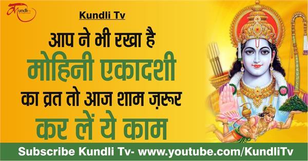 worship of sri ram on mohini ekadashi