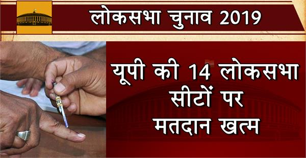 polling ends on 14 lok sabha seats in up