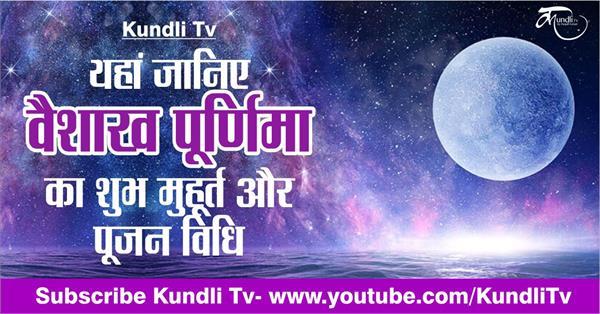 vaishakha snana daan purnima 2019 date shubh muhurt and puja vidh