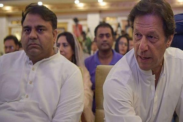 pakistan fawad chaudhry jio news