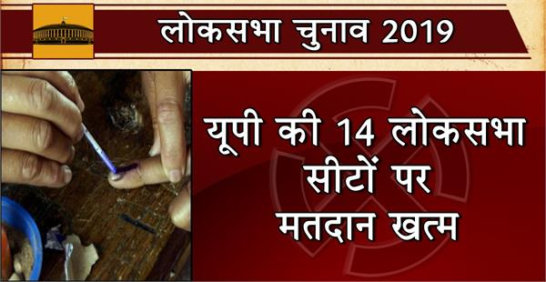 up polling in 14 seats ends at 6 pm nearly 60 percent voting