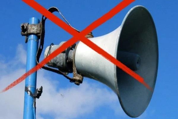 speaking of loud speakers in the election
