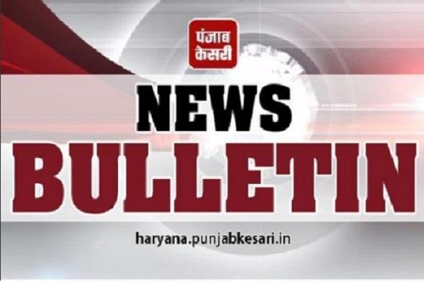 read 10 big news of haryana throughout the day 21 may