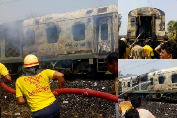 fire in the rajdhani express bhubaneswar all passengers safe
