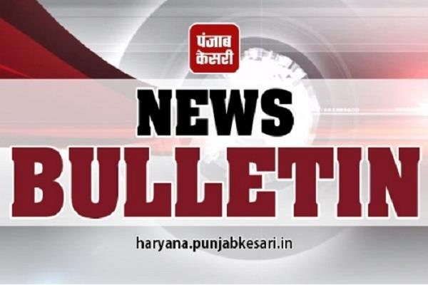 read 10 big news of haryana throughout the day 03 may