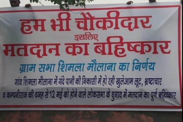 rural development boycott of lok sabha election due to lack of development