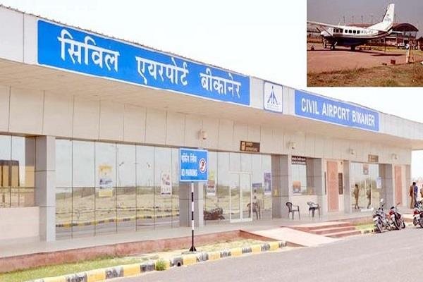 air services shut for 21 days at bikaner nal airport