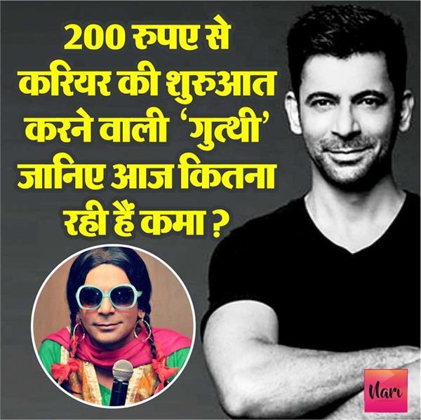 200 रुपए से करियर की शुुरुआत करने वाली 'गुत्थी' जानिए आज कितना रही हैं कमा ?
