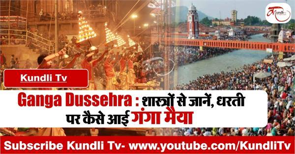 story of ganga dussehra