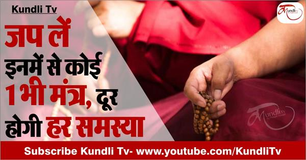special mantra to cure problems