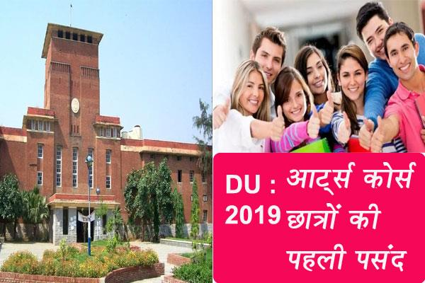 du arts courses students  first choice