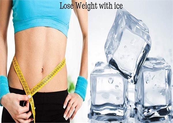 बर्फ से कम करें शरीर के हर हिस्से की चर्बी, जानिए कैसे?