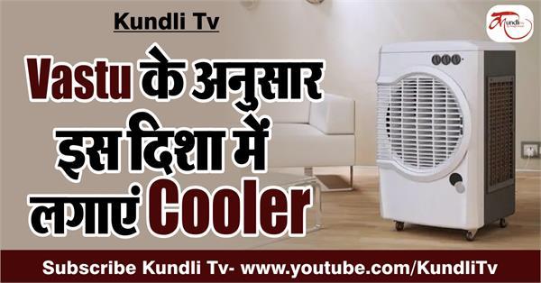 vastu for cooler