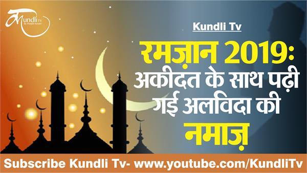 ramadan 2019 special