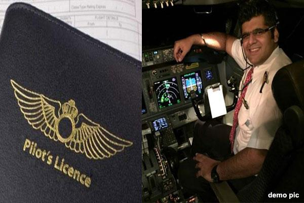 pilot must be easy it will not be able to get license