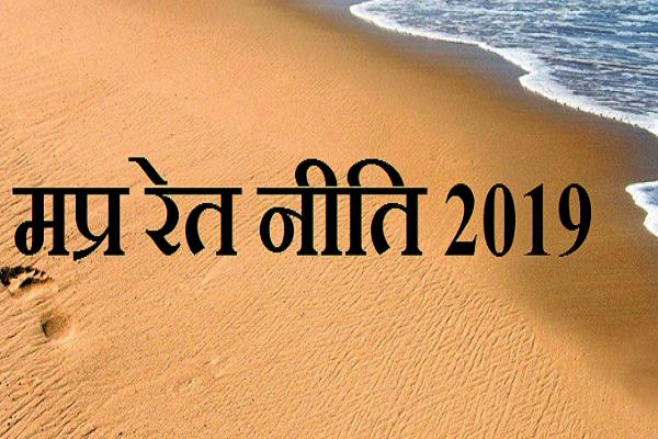 apply new sand mining policy with immediate effect in mp