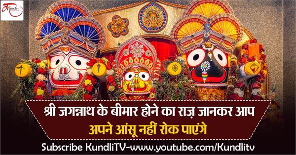 lord jagannath katha