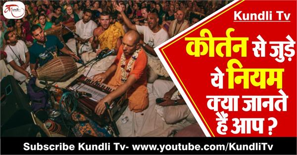 do you know these rules related to kirtan