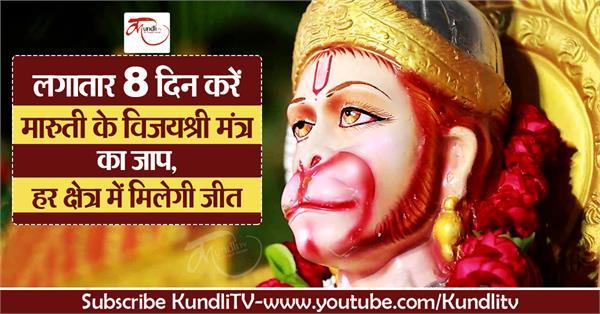 hanuman vijayshree mantra in hindi