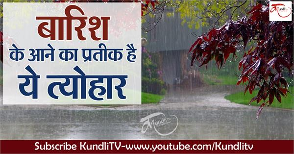 this festival symbolizes the arrival of the rain