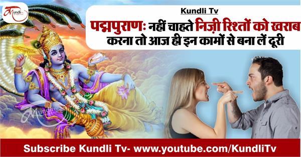 padmapuraan interesting facts in hindi
