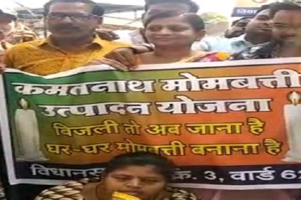 bjp protested against power cuts