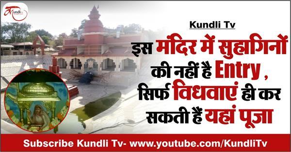 devi dhumavati temple pitambara peeth