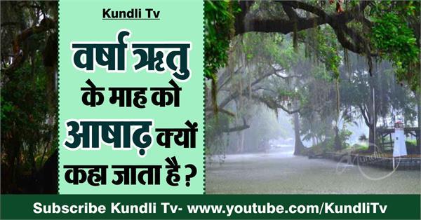 connection of aashad mass and rainy season