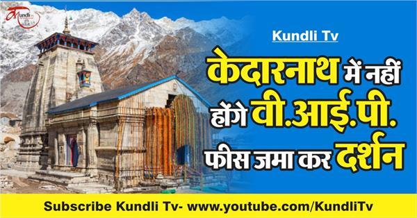 kedarnath yatra 2019