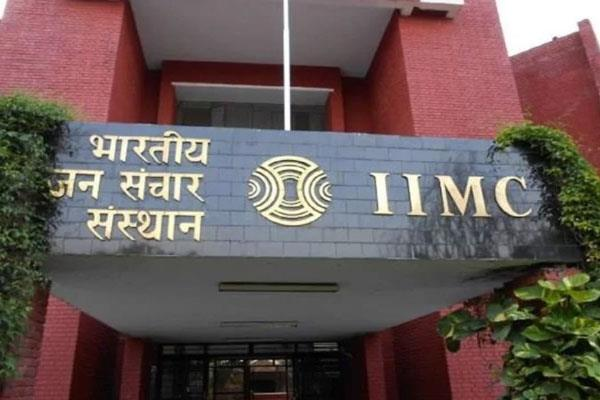 iimc result 2019 the result of the written entrance examination release