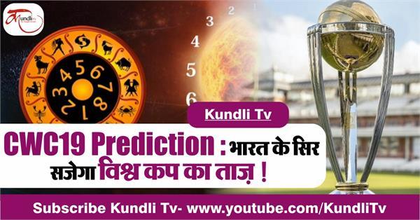 cwc19 prediction