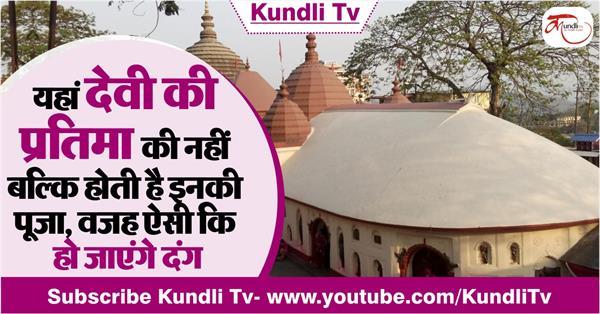 kamakhya temple in hindi