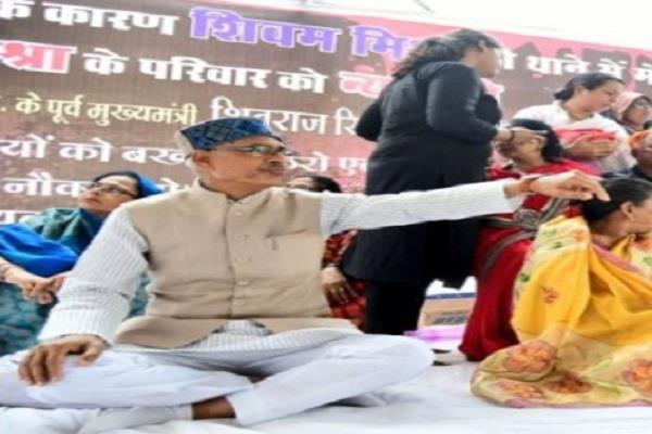 shivraj sitting on the dharni along with the relatives of shivam
