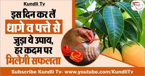jyotish and vastu upay in hindi