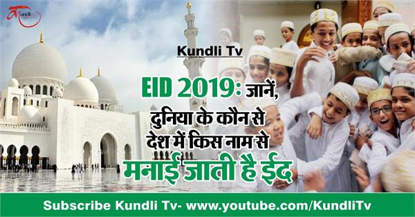eid 2019 in different countries eids name also differen